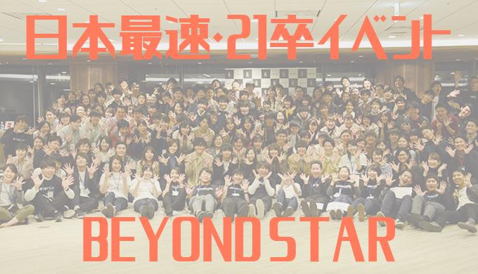 Beyond Cafe<img src=